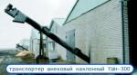 Транспортёры навозоудаления шнековые - ТШН-300, ТШГ-250, ТШГ-190